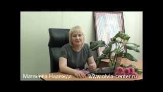 Центр психотерапии и консультирования Ольвия(, 2012-03-28T15:25:12.000Z)