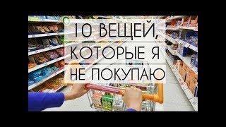 10 продуктов которые я не покупаю
