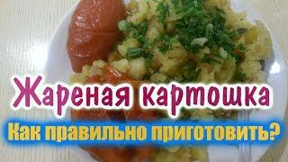 Как правильно пожарить картошку на сковороде - дешевое блюдо на каждый день