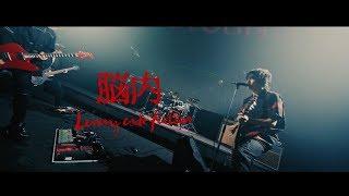Lenny code fiction 『脳内』【 TVアニメ「炎炎ノ消防隊」10月クールエンディング主題歌