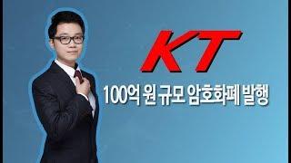 KT, 100억 원 규모 암호화폐 발행-코인마켓레이더 9월 18일