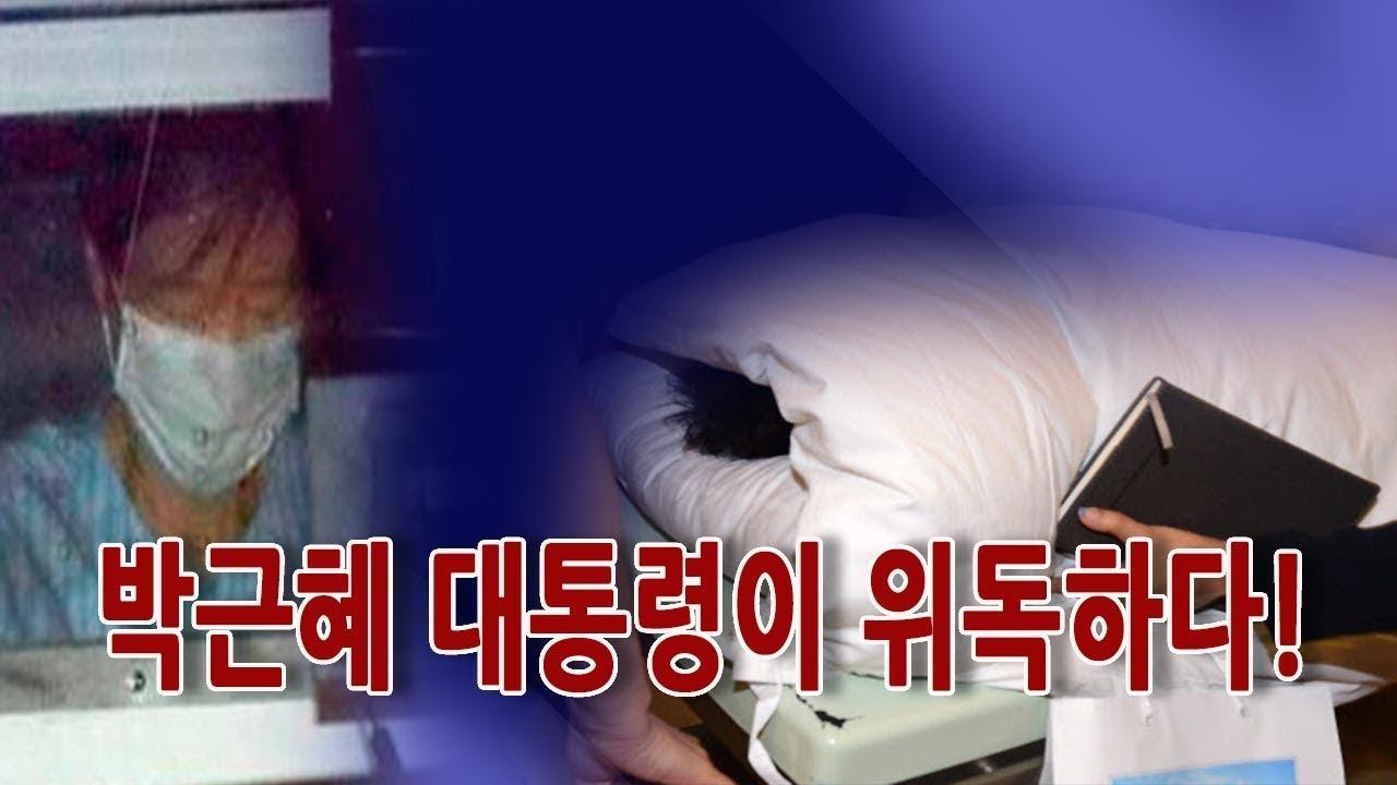 박근혜 전 대통령이 위독하다! / 신의한수