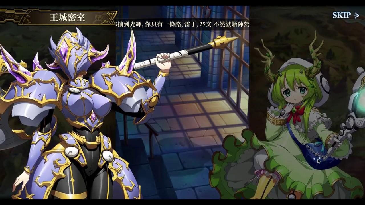 夢幻模擬戰 主線第二部第二十章 帝國的終末 - YouTube