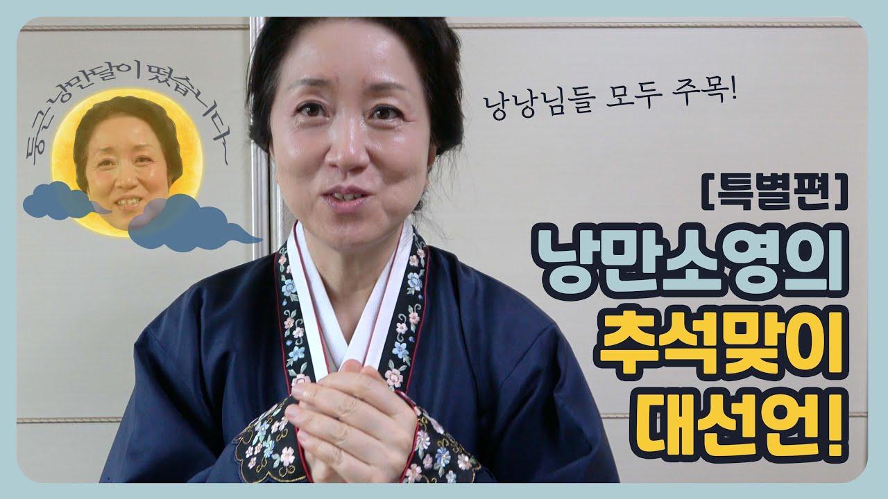 [특별편] 낭만소영의 추석 대선언!