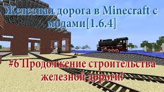 Minecraft 1.6.4 Железная дорога с модами 6 Продолжение строительства железной дороги