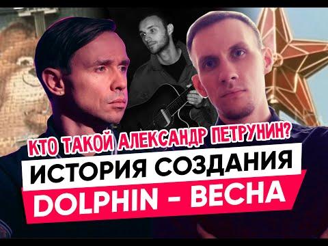 Dolphin - Весна. ИСТОРИЯ СОЗДАНИЯ ПЕСНИ. ОБЗОР.