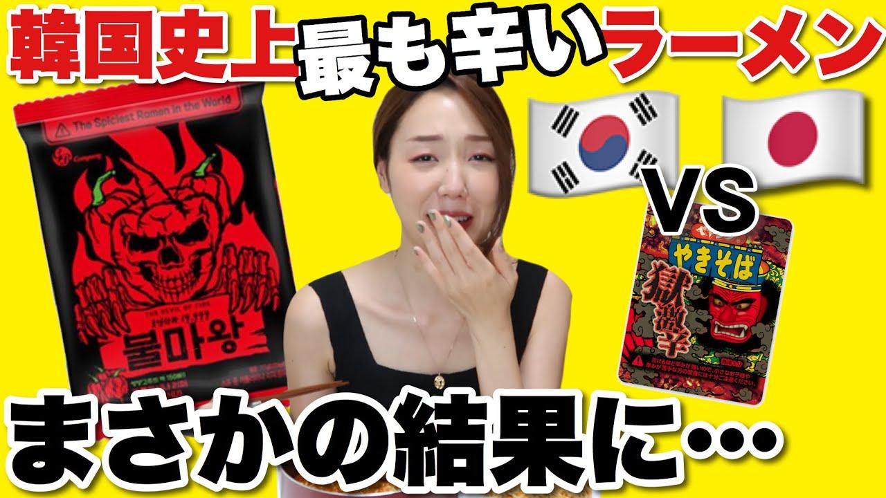 【超激辛モッパン】韓国で一番辛い火魔王とペヤング極激辛の食べ比べに挑戦!これやばい。【日韓】