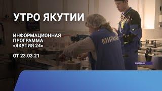 Утро Якутии. 23 марта 2021 года. Информационная программа «Якутия 24»