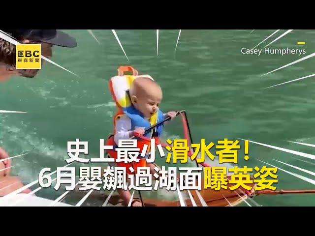史上最小滑水者!6月嬰飆過湖面曝英姿@東森新聞 CH51