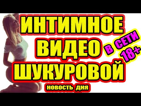 видео: Дом 2 НОВОСТИ - Эфир 11.01.2017 (11 января 2017)
