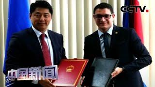 [中国新闻] 中国驻哥斯达黎加大使馆:中哥携手抗疫 患难见真情 | 新冠肺炎疫情报道