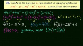 Подготовка к ЕГЭ по математике. Решение задачи типа С5. Урок 1. Profi-Teacher.ru