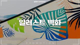 시원하고 청량한 여름 감성의 벽화 | 만리포 카페 in…