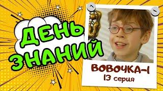Сериал ВОВОЧКА 1 сезон 13 серия ДЕНЬ ЗНАНИЙ