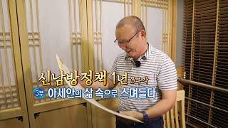 [연합뉴스TV 스페셜] 63회 : 아세안의 삶 속으로 스며들다 / 연합뉴스TV (YonhapnewsTV)
