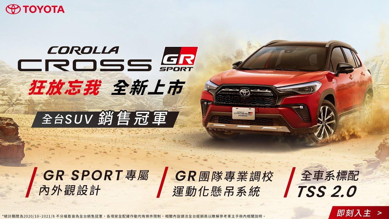 تويوتا كورولا كروس جي آر سبورت الجديده Corolla Cross GR Sport