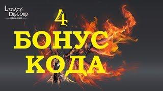 lEGACY OF DISCORD ПОДАРОЧНЫЕ КОДЫ