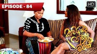Kawurunda Numba Mage EP 84   2017-06-26