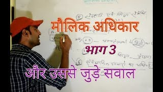 मौलिक अधिकार Fundamental Rights..3 and questions...