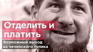 ОТДЕЛИТЬ И ПЛАТИТЬ. Возможный выход из чеченского тупика. Романов Newsader