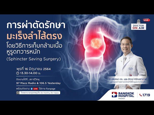 Doctor On Air | ตอน การผ่าตัดรักษามะเร็งลำไส้ตรงโดยวิธีการเก็บกล้ามเนื้อหูรูดทวารหนัก