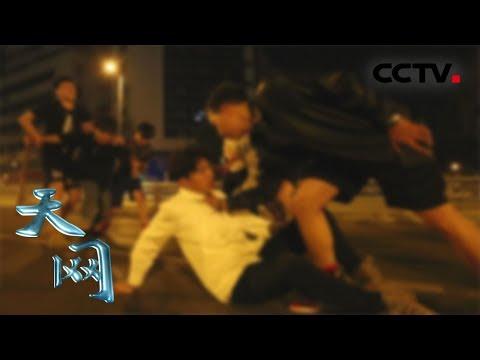 《天网》扫黑(下):聚众斗殴致人死亡主犯却被轻判 警方追查竟牵扯出涉案近亿的跨境黑社会组织   CCTV社会与法