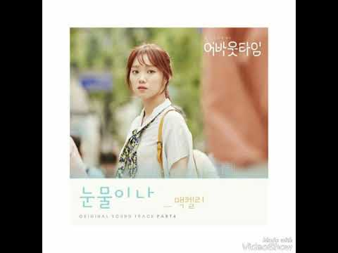[ Clean Instrumental ] Mackelli – Tears Flow [ 눈물이 나 ] [ About Time OST Part 4 ]