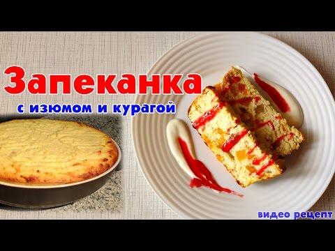 ТВОРОЖНАЯ ЗАПЕКАНКА С КУРАГОЙ И ИЗЮМОМ видео рецепт