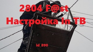 2804 настройка роутера Ростелеком інтернет ТБ