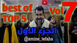 Vol 8 || أجمل ما قدمه Bra3im thugs (TOP 5). الجزء الاول