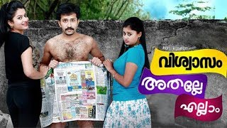 Malayalam full Movie 2017 | Vishwasam Athalle Ellam | Malayalam New Movies 2017 Full Movie