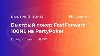 Быстрый покер 100NL на PartyPoker (10.04.18)
