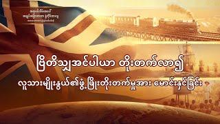 Myanmar Gospel Musical Documentary (အရာခပ်သိမ်းအပေါ် အချုပ်အခြာအာဏာ စွဲကိုင်ထားသူ) ဗြိတိသျှအင်ပါယာ တိုးတက်လာ၍ လူသားမျိုးနွယ်၏ဖွံ့ဖြိုးတိုးတက်မှုအား မောင်းနှင်ခြင်း