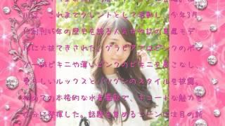 若手モデルが続々登場!「10代のモグラ女子」たちが可愛すぎる 松川菜々花 検索動画 16
