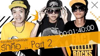 EasyBoy - รักคือ (Part 2) Feat. TamStyle [Official Audio] Mixtape V.1