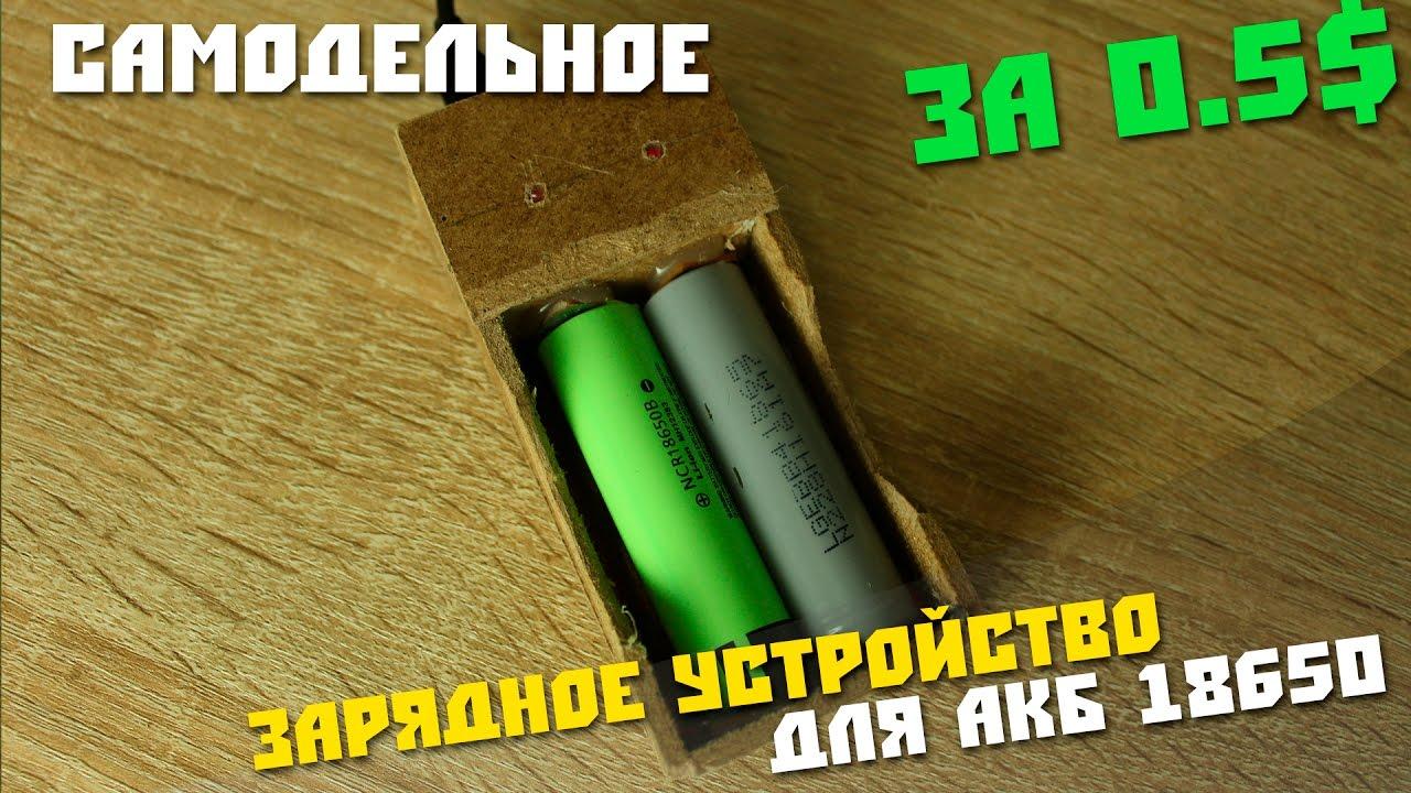 Самодельное зарядное устройство для 18650 за 0.5$