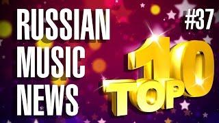 #37 10 НОВЫХ ПЕСЕН 2017 - Горячие музыкальные новинки недели