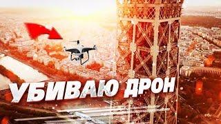 ПАРИЖ! Убиваю квадрокоптер об Эйфелеву башню, арабы-барыги, результат розыгрыша открыток из ДНР