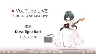 ナカノイズ - Live Stream (w/ Kensei Ogata Band)