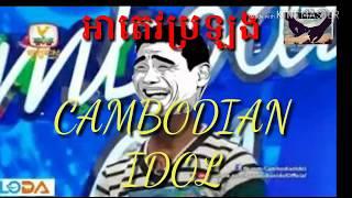 អាតេវប្រឡង CAMBODIAN IDOL By the trollcambodia