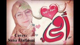 لسوف أعود يا أمي ـ سناء العلاوي || Lasawfa a3odo ya omy - Sana Elallaoui