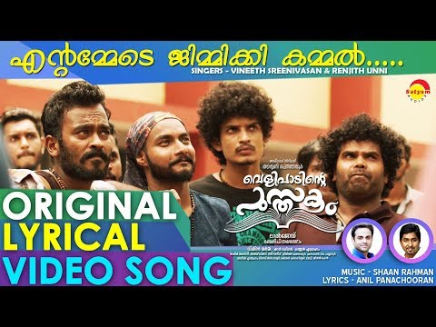 Jimikki Kammal Original Lyrical Video Song HD | Mohanlal | Lal Jose | Shaan Rahman