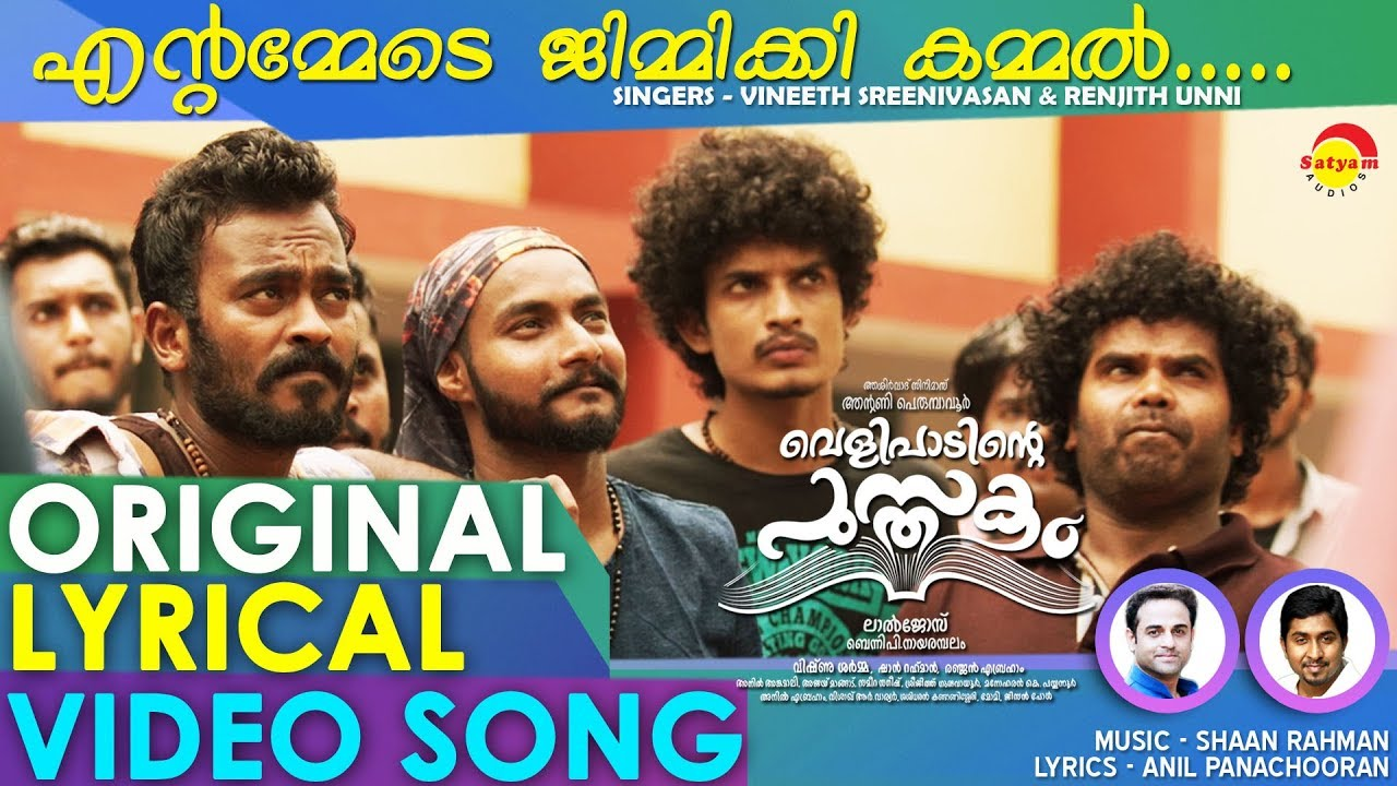 Jimikki Kammal Original Lyrical Video Song Hd Mohanlal Lal Jose Shaan Rahman Youtube