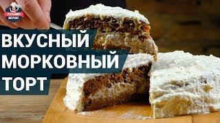 Морковный торт с творогом и грецкими орехами. Как приготовить? | Морковный торт рецепт