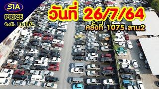 ไลฟ์สด! บรรยากาศการประมูลรถยนต์ ครั้งที่ 1075 วันที่ 26-07-2564 เวลา11.11น. ที่SIA