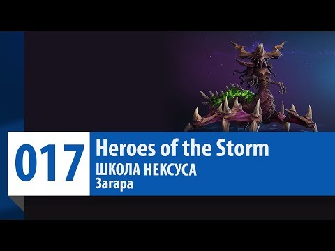 видео: Школа Нексуса - Загара (Гайд, Руководство, Обзор) | heroes of the storm