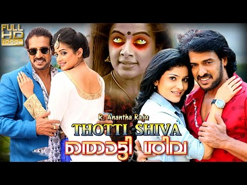 Thotty Shiva malayalam full movie | HD 1080 | malayalam horror comedy movie | Exclusive movie | 2017