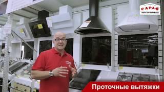 Как выбрать вытяжку для кухни: отзывы, какая лучше, как подобрать хорошую вытяжку правильно, фирмы,видео обзор
