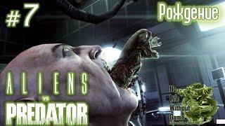 Aliens vs Predator(2010)[#7] - Рождение (Прохождение на русском(Без комментариев))