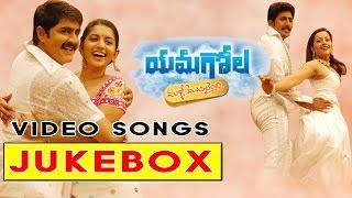 Yamagola malli modalaindi Telugu Movie Video songs jukebox || Srikanth, Venu,Meera jasmine